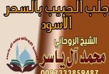 جلب الحبيب بالسحر الأسود0097333859487 الشيخ الروحاني محمد آل ياسر