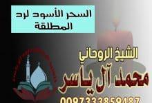 السحر الأسود لرد المطلقة0097333859487 الشيخ الروحاني محمد آل ياسر
