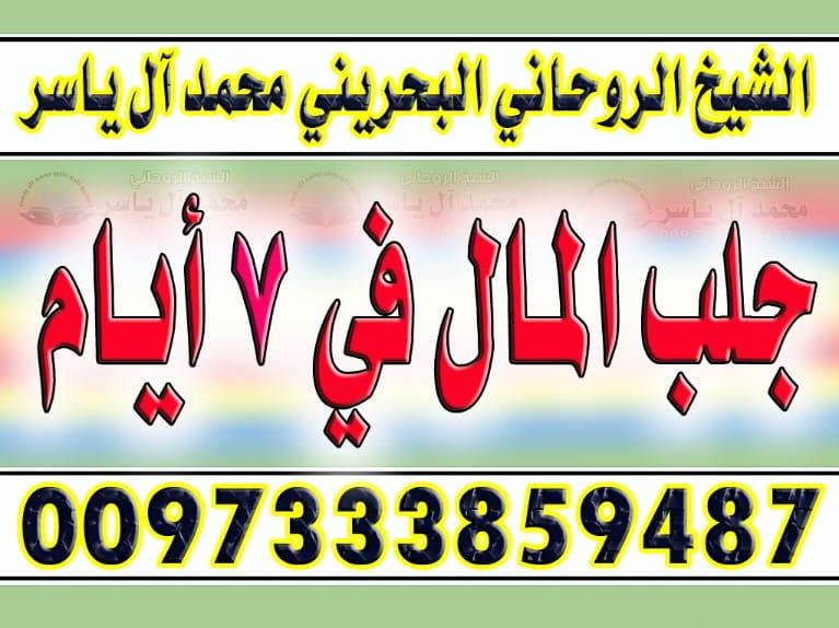 جلب المال في سبعةأيام الشيخ الروحاني محمد آل ياسر 0097333859487