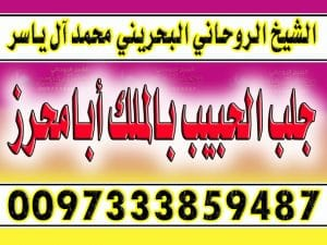 جلب الحبيب بالملك أبامحرز الشيخ الروحاني محمد آل ياسر 0097333859487