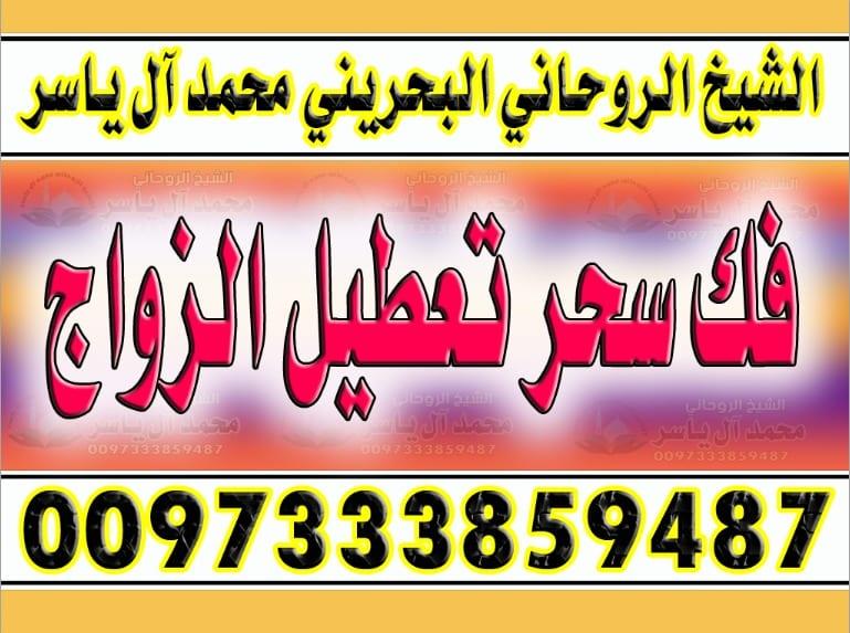 فك سحر تعطيل الزواج0097333859487الشيخ الروحاني محمد آل ياسر