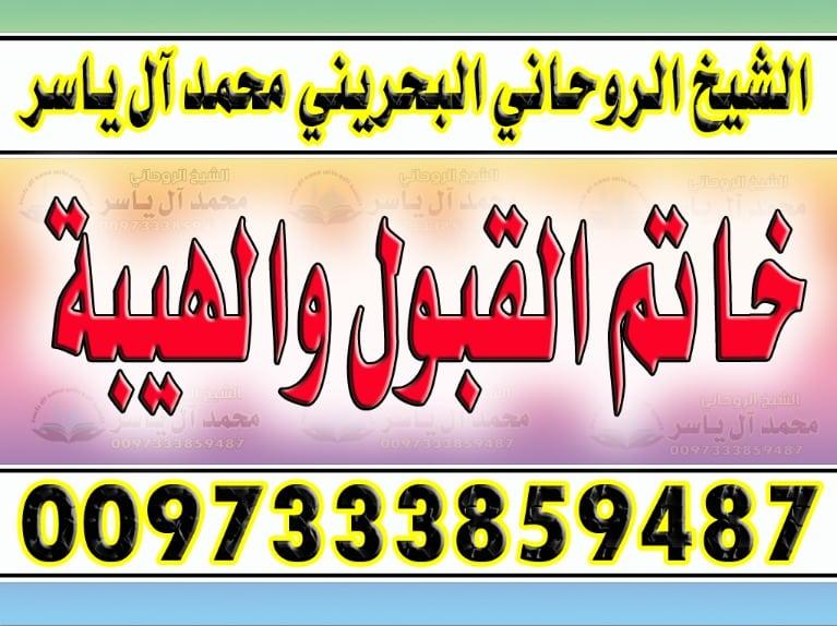 خاتم القبول والهيبة 0097333859487 الشيخ الروحاني محمد آل ياسر