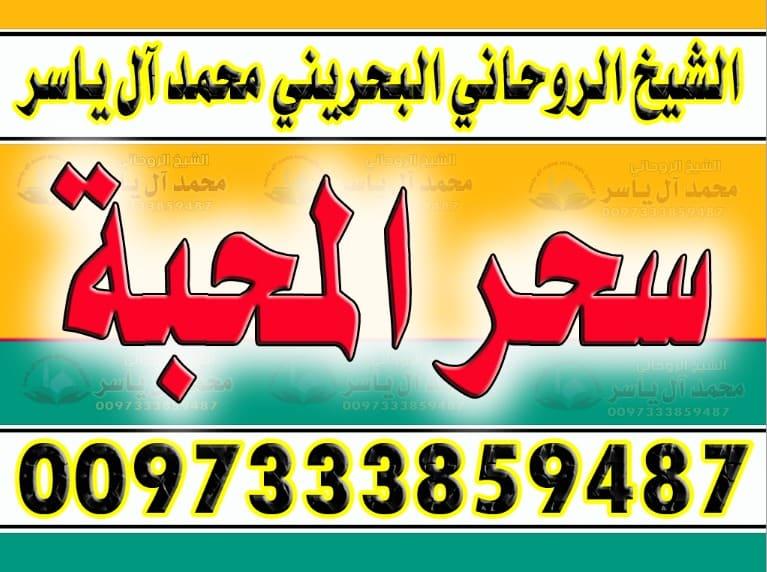سحر للمحبة 0097333859487 محمدآلياسر الشيخ الروحاني محمد آل ياسر