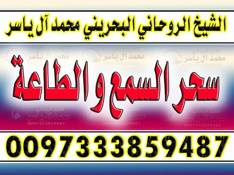 سحر السمع و الطاعة 0097333859487 الشيخ الروحاني محمد آل ياسر