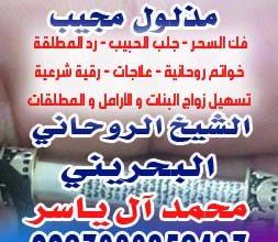 جلب الحبيـب طائع مذلول مجيب 0097333859487 محمد آل ياسر