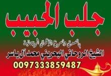 جلب الحبيب روحاني بحريني 0097333859487 محمدآل ياسر